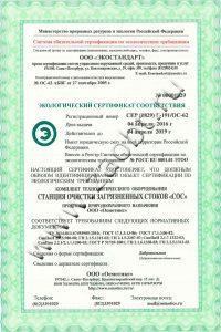 Экологический сертификат соответствия на станции очистки загрязненных стоков «СОС»