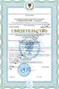 Свидетельство СРО о строительстве объектов