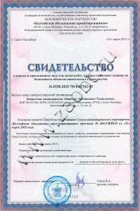 Свидетельство СРО о проектировании объектов