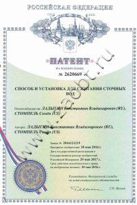 Патент на технологию и оборудование технологического сжигания сточных вод