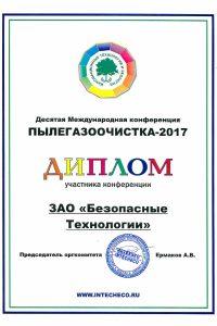 Диплом конференции ПЫЛЕГАЗООЧИСТКА-2017