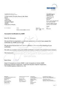 СМЗ подтвердил соответствие требованиям стандартам ASME