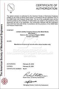 Сертификат ASME на право проектирования и производства сосудов работающих под давлением с использованием клейма (U2)