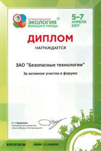 Диплом международного форума-выставки «Экология большого города-2018»