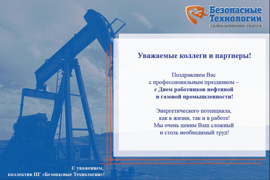 С Днем нефтяника!