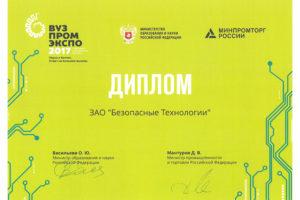 Вузпромэкспо-2017