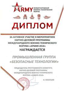 Диплом ПГ «БТ» за участие в международном военно-техническом форуме «Армия-2018»