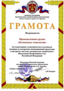 Грамота ПГ «БТ» за внедрение инновационной продукции в интересах системы МТО Вооруженных Сил РФ