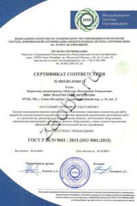 Сертификат ГОСТ Р ИСО 9001-2015 (ISO 9001:2015)