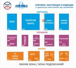 План павильона, международный форум «Арктика: настоящее и будущее»