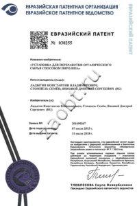 Евразийский патент на пиролизную установку УТД
