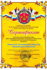 Сертификат участника выставки «День инноваций МТО Вооруженных Сил Российской Федерации»