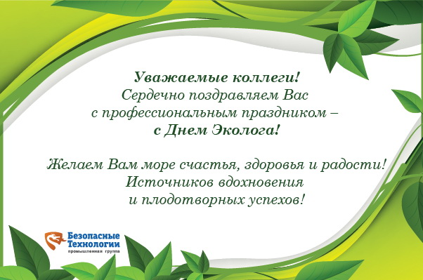 Команда ПГ «БТ» поздравляет с Днем Эколога!