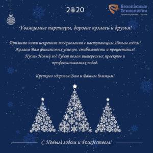 С Новым годом и Рождеством! 2020!