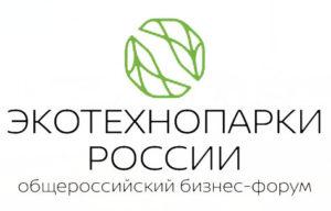 IV Общероссийский Бизнес-форум «Экотехнопарки России»
