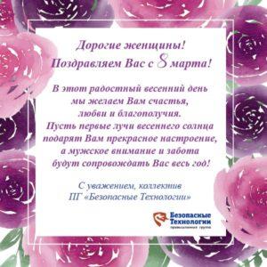 С Международным женским днем от коллектива ПГ «БТ»!