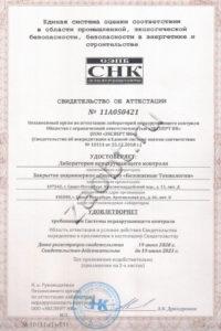 Свидетельство об аттестации лаборатории неразрушающего контроля ЗАО «БТ»