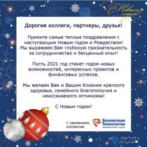 С Новым 2021 годом и Рождеством!