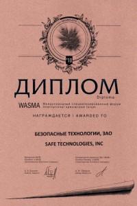 Diploma WASMA 2010 (Safe Technologies, Inc)