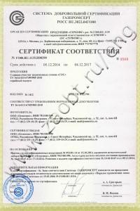 Gazprom certificate of compliance (Osmotics)