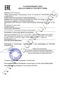 Certificate of conformity with the technical regulations of the customs union (Osmotics)