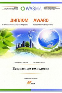 Award for the best innovative product WASMA 2013 (Safe Technologies, Inc)