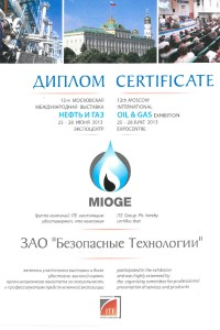 Certificate OIL & GAS EXHIBITION 2013 (Safe Technologies, Inc)