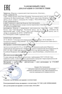 Certificate of conformity with the technical regulations of the customs union (LPS, Osmotics)