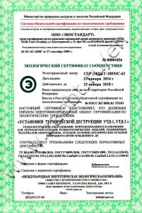 Ecological Certificate of Conformance IPEC