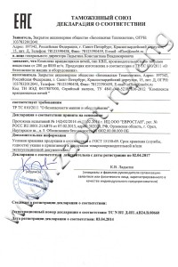Certificate of conformity with the technical regulations of the customs union (rotary kiln)