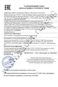 Certificate of conformity with the technical regulations of the customs union (chemical and oil production equipment: gas treatment unit)