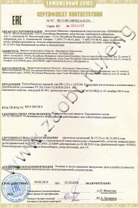 Certificate of conformity with the technical regulations of the customs union (heat exchanger)