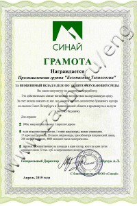 Waste paper collection certificate
