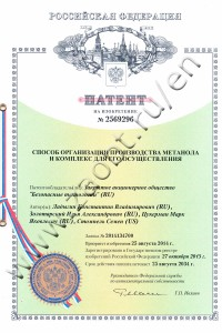 IG Safe Technologies received a patent for the methanol production plants