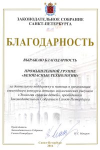 The gratitude from Legislative Assembly of St. Petersburg to Safe Technologies
