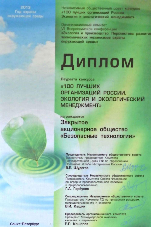 Диплом лучших организаций России Экология и экологический  Диплом 100 лучших организаций России Экология и экологический менеджмент