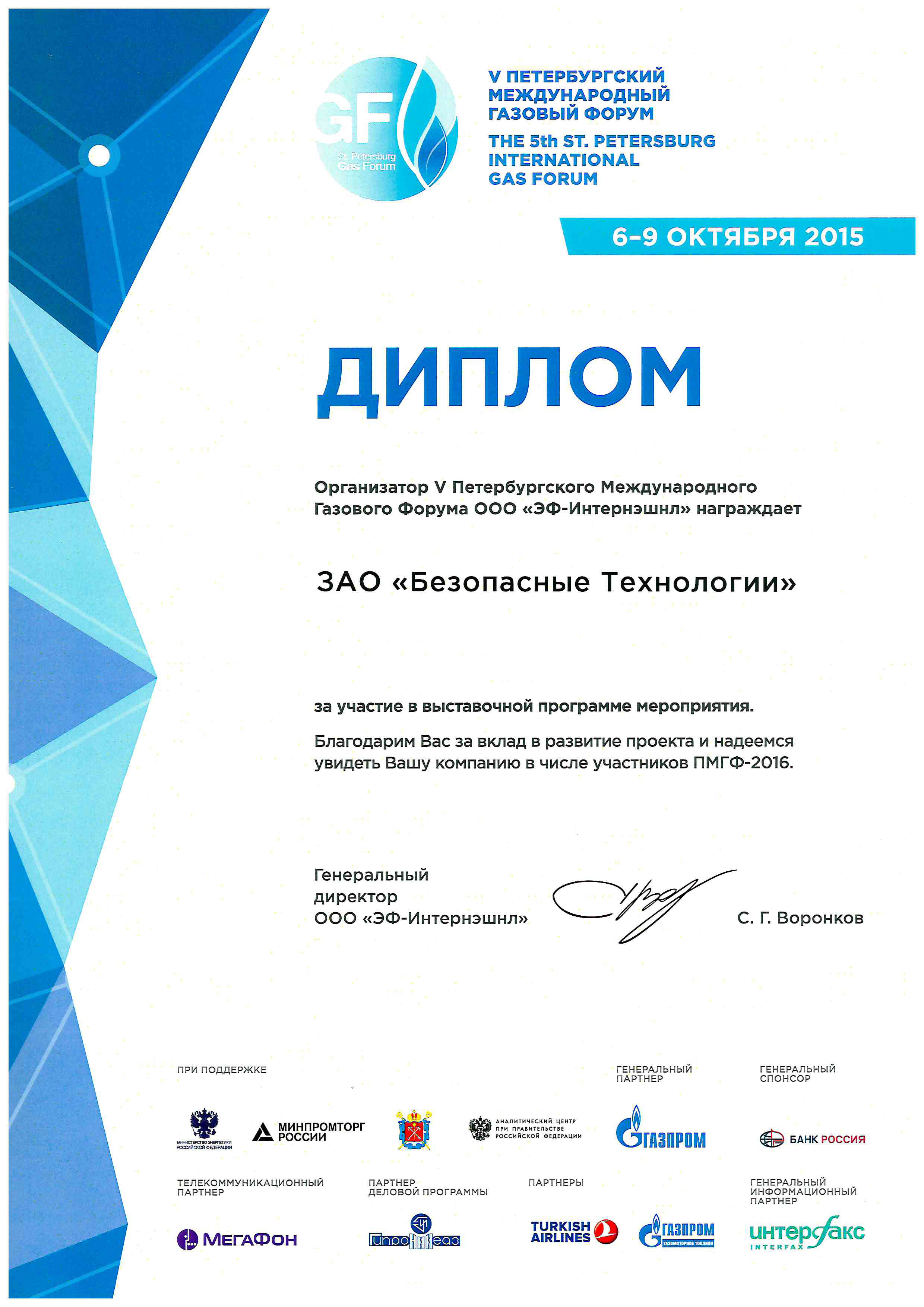 Диплом выставки v Петербургский Международный Газовый Форум  Диплом за участие в Газовом Форуме ПМГФ 2015