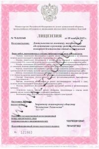 Получена лицензия МЧС