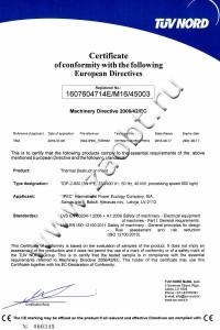 Международный сертификат на пиролизную установку УТД-2-800